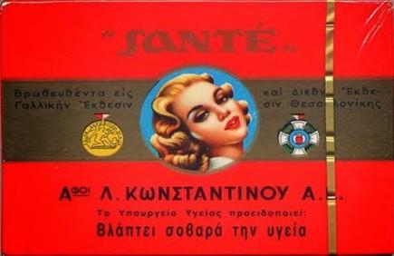 Vintage Kασετίνα Sante